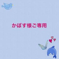 "Thumbnail of ""かぼす様ご専用【インドアグレービー10個プラス1セット】"""