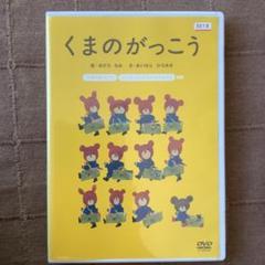 """Thumbnail of """"くまのがっこう レンタルリユースDVD"""""""