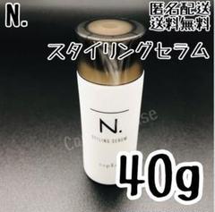 """Thumbnail of """"N. スタイリングセラム エヌドット【匿名発送】"""""""