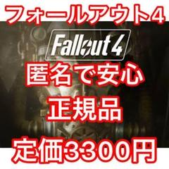 "Thumbnail of ""fallout 4 フォールアウト pc版 steam版 キー コード"""