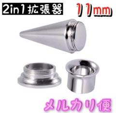 """Thumbnail of """"2in1 ピアス 拡張器 ボディピアス 11mm 10mm 00g ダブルフレア"""""""