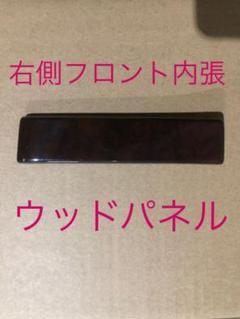"""Thumbnail of """"メルセデスベンツ Gクラス W463 右側 内張ウッドパネル 中古"""""""