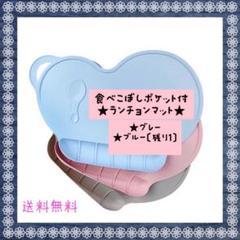 "Thumbnail of ""ポケット付き ランチョンマット お食事マット シリコン 子供 ベビー お祝い"""