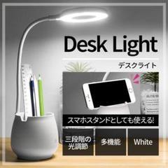 """Thumbnail of """"デスクライト ライト 照明 LED おしゃれ コンパクト 充電 調光"""""""