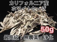 "Thumbnail of ""最安値 ホワイトセージ お香 枝付 リーフ浄化 カリフォルニア産 高品質 50g"""