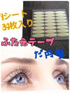 "Thumbnail of ""二重テープ 楕円型 240枚 メイク道具"""
