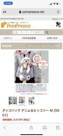 """Thumbnail of """"PomPreece ダッコバック M 5501  デニム"""""""