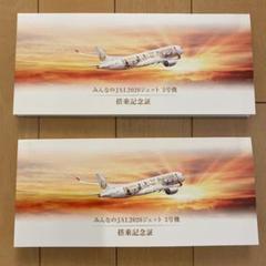 """Thumbnail of """"JAL みんなのJAL2020ジェット 3号機 搭乗記念証 がんばれ日本"""""""