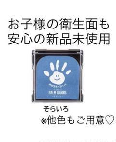 """Thumbnail of """"シャチハタ パームカラーズ 手形スタンプパッド そらいろ ♡"""""""