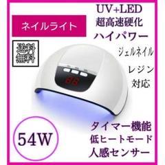 """Thumbnail of """"即発送ネイルライト 54W  ネイルドライヤー 白色 ジェル UVレジン LED"""""""