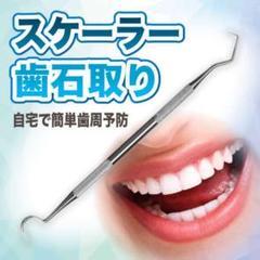"""Thumbnail of """"歯石取り スケーラー 歯石 除去 オーラル ケア 口腔 虫歯 予防 デンタル"""""""