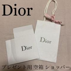 Dior ディオール ショップ袋