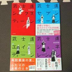 """Thumbnail of """"【全巻セット】誉田哲也 """"武士道シリーズ"""" 4冊セット"""""""