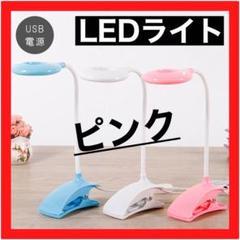 "Thumbnail of ""LEDライト 照明 卓上ライト デスク パソコン 灯 USB【ピンク】"""