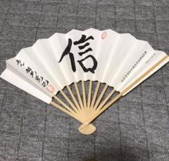 "Thumbnail of ""将棋  扇子 羽生善治"""