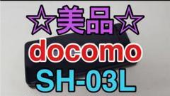 "Thumbnail of ""☆美品☆docomo☆SH-03L(ブラック)☆0222003655 7/8"""