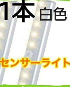 "Thumbnail of ""スピード発送1本白色【便利】LEDセンサーライト人感センサー 電池式 室内足下灯"""