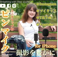 "Thumbnail of ""コンデンサーマイク ピンマイク 撮影 iPhone クリップ式 Youtube"""