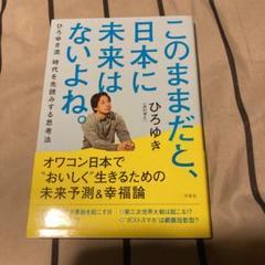 """Thumbnail of """"このままだと、日本に未来はないよね。"""""""