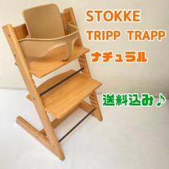 "Thumbnail of ""STOKKE TRIPP TRAPP ナチュラル ベビーセット付 ベビーチェア"""