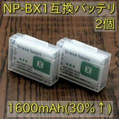 """Thumbnail of """"[1600mAh] SONY NP-BX1互換バッテリ (新品・バルク) 2個"""""""