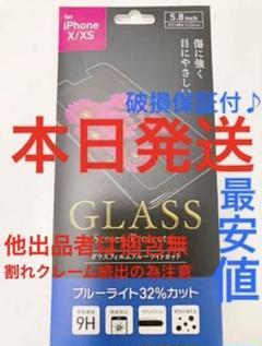 """Thumbnail of """"iPhoneXS/X iPhone11pro ガラスフィルムブルーライトカットb"""""""