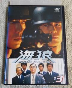 "Thumbnail of ""海猿 ドラマ版 DVD 3巻のみ"""