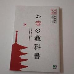 "Thumbnail of ""お寺の教科書 : お寺検定公式テキスト"""