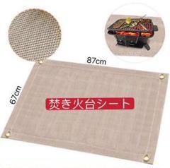 """Thumbnail of """"焚き火台シート 防炎 耐火 芝生守り(87cm x 67cm)"""""""