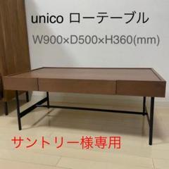 "Thumbnail of ""【サントリー様専用】unico ローテーブル HOXTON(ホクストン)"""