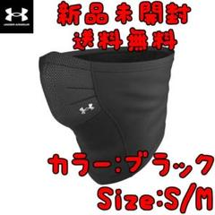 """Thumbnail of """"アンダーアーマー UA スポーツマスク ブラック S/Mサイズ"""""""