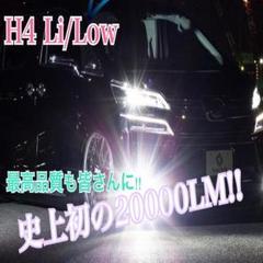 "Thumbnail of ""新品‼22000LM!史上初!高効率 LEDヘッドライト H4"""