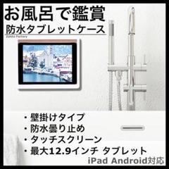 "Thumbnail of ""防水防曇収納タブレットケース 壁掛け お風呂でタブレット鑑賞 iPad"""