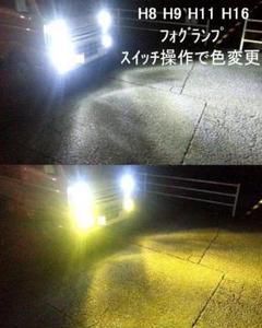 "Thumbnail of ""LED 2灯切り替え H8 H11 H16 フォグランプ"""