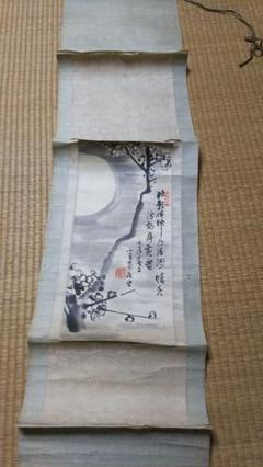 "Thumbnail of ""掛軸 ③"""