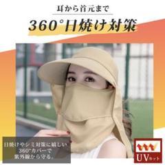 """Thumbnail of """"UV 4way 帽子 日焼け防止 紫外線カット 飛散防止 送料無料"""""""