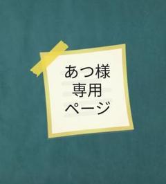 "Thumbnail of ""サドルカバー☆大型・電動自転車用"""