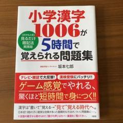 小学漢字1006が5時間で覚えられる問題集 [さかもと式]見るだけ暗記法 実践版