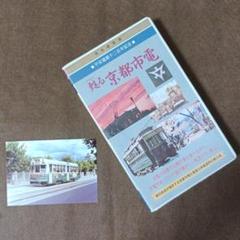 鉄道部品ビデオ︰蘇る、京都市電VHS(中古品)※おまけ、何写真付