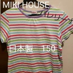 "Thumbnail of ""MIKI HOUSE ミキハウス バレリーナ 半袖 150 日本製"""
