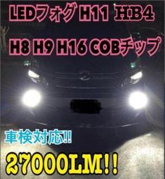 """Thumbnail of """"27000LM‼️H11✨スーパーホワイト フォグランプ 最新LED搭載❗️"""""""