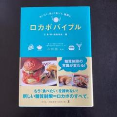 "Thumbnail of ""ロカボバイブル = All About Healthy & Delicious…"""