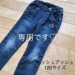 """Thumbnail of """"デニムパンツ ジーンズ★ハッシュアッシュ★120サイズ"""""""