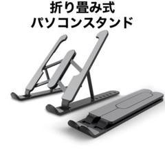 """Thumbnail of """"パソコンスタンド PCスタンド 折りたたみ式 滑り止め 黒 ブラック"""""""