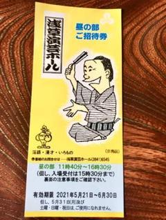 "Thumbnail of ""浅草演芸ホール❣️昼の部ご招待券❣️2021/5/21〜6/30まで有効"""