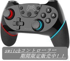 """Thumbnail of """"スイッチ(switch)コントローラー プロコン 互換品 ◇"""""""