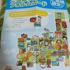 "Thumbnail of ""ご当地フオルムカード"""