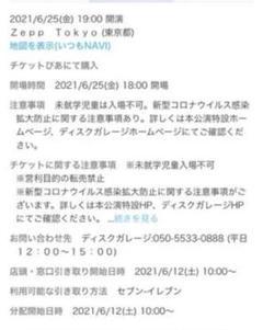 "Thumbnail of ""にしな hatsu ライブチケット"""