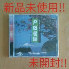 "Thumbnail of ""静岡県沼津民謡 戸田音頭 【新品未使用未開封!!】"""