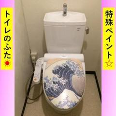 """Thumbnail of """"【特殊ペイント】トイレの蓋(浮世絵)"""""""